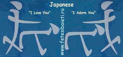 I Love You In Japoneza